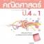 เก่ง คณิตศาสตร์ ป.4 เล่ม 1