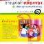 แบบฝึกการแต่งคำคล้องจอง ภาษาไทย ป.1