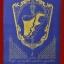 ผ้ายันต์ธงชัยนวหรคุณ สัญลักษณ์แห่งชัยชนะ (เจ้าคุณธงชัย) วัดไตรมิตรวิทยาราม thumbnail 1