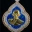 เหรียญพิมพ์พุ่มข้าวบิณฑ์ เนื้อเงินลงยาหน้าทองสีน้ำเงิน หลวงพ่อรวย ปาสาทิโก thumbnail 1