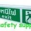 กล่องไฟทางหนีไฟ กล่องไฟทางออก ชนิดกล่องใหญ่ (Exit Sign Lighting Max Bright C.E.E. Box LED Series) thumbnail 1