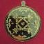 เหรียญวิรุฬจำบัง จิ๊กโก๋เมืองสมุทร(จิ๊กโก๋ใหญ่) เนื้อชนวน กาหลั่ยทองคำ thumbnail 2