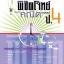 พิชิตโจทย์วิเคราะห์ คณิตศาสตร์ ป.4 (2 ภาคเรียน)