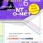 ตะลุยโจทย์ ภาษาอังกฤษ ป.6 เตรียมสอบเข้า ม.1 เตรียมสอบ o-net และ NT