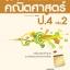 เก่ง คณิตศาสตร์ ป.4 เล่ม 2