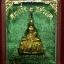 พระกริ่ง9ทศวรรษ ปี2558 เนื้อทองระฆัง หลวงพ่อโสธร วัดโสธรวรารามวรวิหาร thumbnail 4