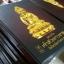 หนังสือ รวบรวมงานพระกริ่งเยาวราช วัดไตรมิตร ท่านเจ้าคุณธงชัย วัดไตรมิตร thumbnail 1