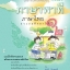 แบบฝึกเสริม ภาษาไทย ป.1 เล่ม 2 ภาษาพาที