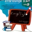 สรุป เฉลย เก็ง ภาษาอังกฤษ ป.3 เล่ม 1