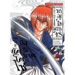 ซามูไรพเนจร เล่ม 15 (ฮิมูระเคนชิน BIGBOOK)