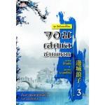 จอมเสเพลชายแดน เล่ม 3 (ฉบับปรับปรุงใหม่ 2555)