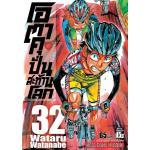 โอตาคุ ปั่นสะท้านโลก เล่ม 32