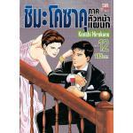ชิมะโคซาคุ ภาคหัวหน้าแผนก เล่ม 12