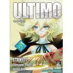 ULTIMO มหาสงครามตุ๊กตากล เล่ม 5