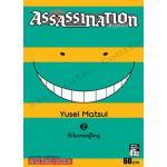 Assassination Classroom เล่ม 2