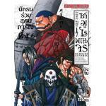 ซามูไรพเนจร เล่ม 17 (ฮิมุระเคนชิน BIGBOOK)