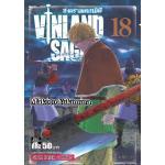 Vinland Saga สงครามคนทมิฬ เล่ม 18