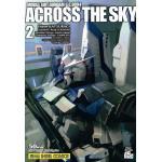 Mobile Suit Gundam U.C.0094 Across The Sky เล่ม 2