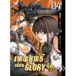 เทพยุทธ์เซียน Glory เล่ม 4