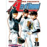 Ace of Diamond เล่ม 4 (เล่ม 7-8)