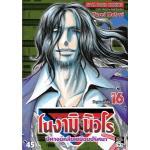 โนงามิ นิวโร ปิศาจนักสืบเขมือบปริศนา เล่ม 16
