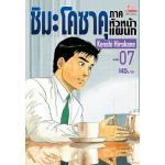 ชิมะโคซาคุ ภาคหัวหน้าแผนก เล่ม 7