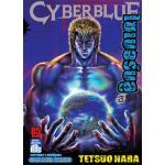 Cyber Blue ไซเบอร์ บลู เล่ม 3