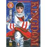 Kingdom เล่ม 11