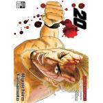 SAMURAI SOLDIER เล่ม 20