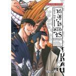 ซามูไรพเนจร เล่ม 11 (ฮิมูระเคนชิน BIGBOOK)