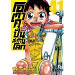 โอตาคุ ปั่นสะท้านโลก เล่ม 41