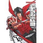 ซามูไรพเนจร เล่ม 09 (ฮิมูระเคนชิน BIGBOOK)