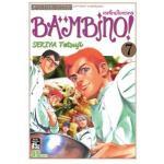 BAMBINO เชฟใหม่ใจทรหด ภาคแรก เล่ม 7