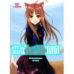 สาวหมาป่ากับนายเครื่องเทศ (ฉบับนิยาย) เล่ม 1