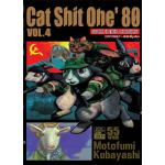 Cat Shit One 80 เล่ม 4