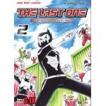 The Last One กีกี้ตัวสุดท้าย เล่ม 2