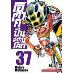 โอตาคุ ปั่นสะท้านโลก เล่ม 37