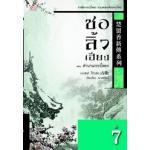 ชอลิ้วเฮียง เล่ม 7 ตอน ตำนานกระบี่หยก (ฉบับปรับปรุง 2556)