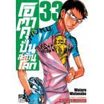 โอตาคุ ปั่นสะท้านโลก เล่ม 33