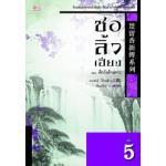 ชอลิ้วเฮียง เล่ม 5 ตอน ศึกวังค้างคาว (ฉบับปรับปรุง 2556)