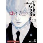 Tokyo Ghoul โตเกียวกูล เล่ม 13
