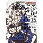 ซามูไรพเนจร เล่ม 14 (ฮิมูระเคนชิน BIGBOOK)