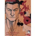 Shamo ชาโมนักสู้สังเวียนเลือด เล่ม 04