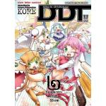 DDT!! ดีดีทีของฉันเพื่อวันอันแสนสงบสุข เล่ม 2