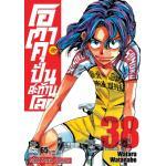 โอตาคุ ปั่นสะท้านโลก เล่ม 38