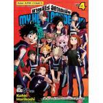 My Hero Academia เล่ม 4
