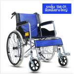 รถเข็น รุ่น SM-01