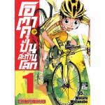 โอตาคุ ปั่นสะท้านโลก เล่ม 01