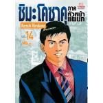 ชิมะโคซาคุ ภาคหัวหน้าแผนก เล่ม 14