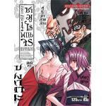 ซามูไรพเนจร เล่ม 12 (ฮิมูระเคนชิน BIGBOOK)